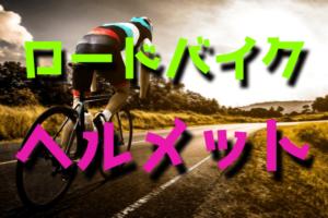 初心者からのロードバイク用ヘルメット選び