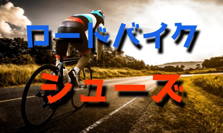 初心者からのロードバイク用シューズ選び
