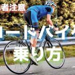初心者が注意したいロードバイクの乗り方
