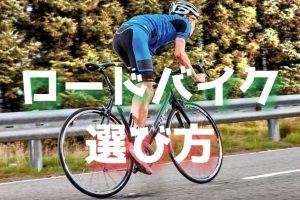 ロードバイク入門・選び方【ロードバイク初心者の基礎知識】