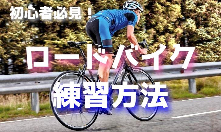 初心者のロードバイク練習方法