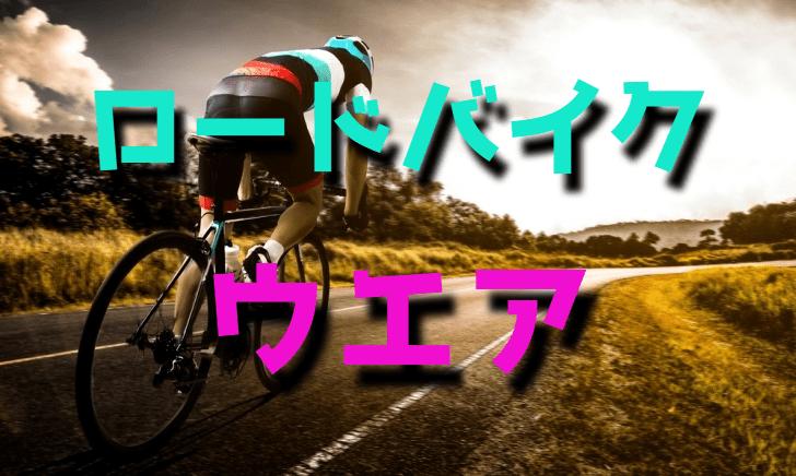 初心者からのロードバイク用ウエア選び