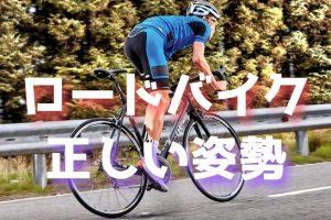 ロードバイクの正しい姿勢での乗り方は?
