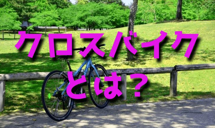 クロスバイクとは?【ロードバイクとの違い】