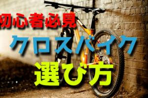 初心者が注意したいクロスバイクの選び方