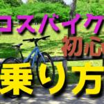 初心者が注意したいクロスバイクの乗り方