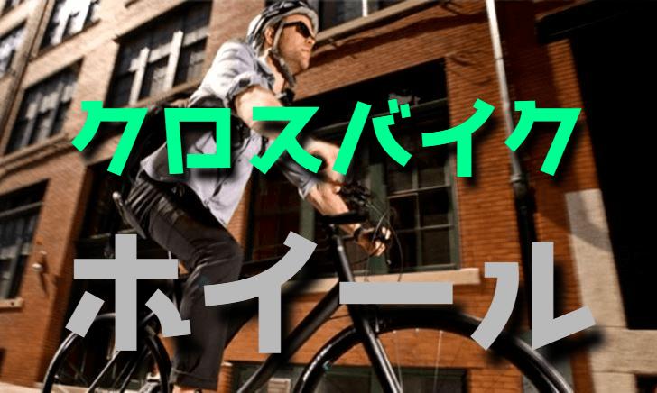 初心者からのクロスバイクのホイール選び