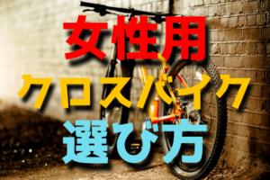 女性用のクロスバイク選び