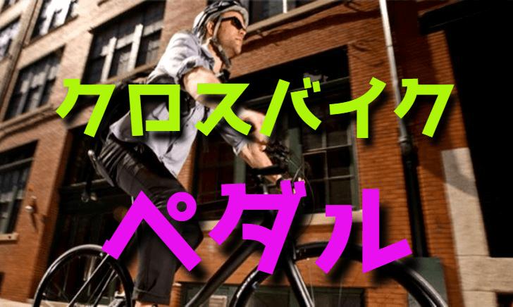 初心者からのクロスバイクのペダル選び