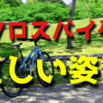 クロスバイクの正しい姿勢での乗り方は?