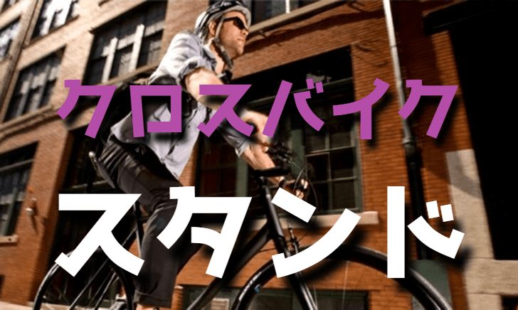初心者からのクロスバイクのスタンド選び