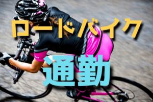 ロードバイクで通勤しよう【おすすめのリュック】