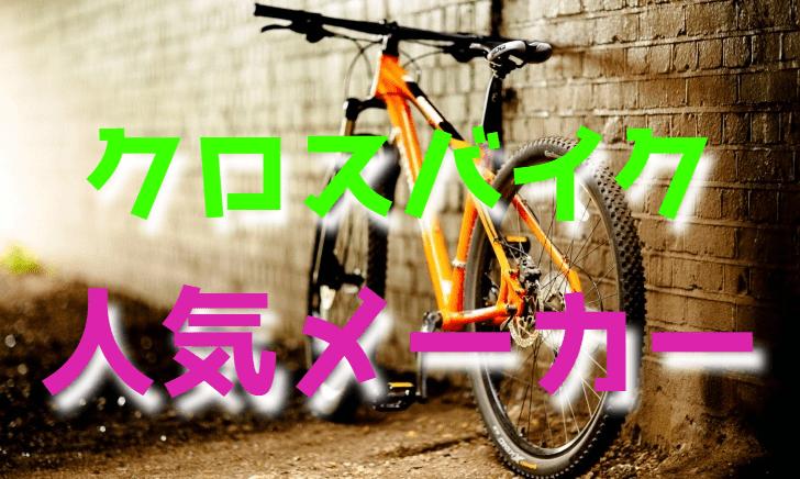 クロスバイクの人気メーカー