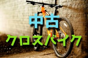 クロスバイクの中古を買う