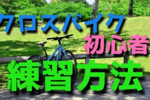 初心者のクロスバイク練習方法