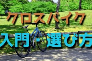 クロスバイク入門・選び方