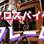 初心者からのクロスバイクのフレーム選び