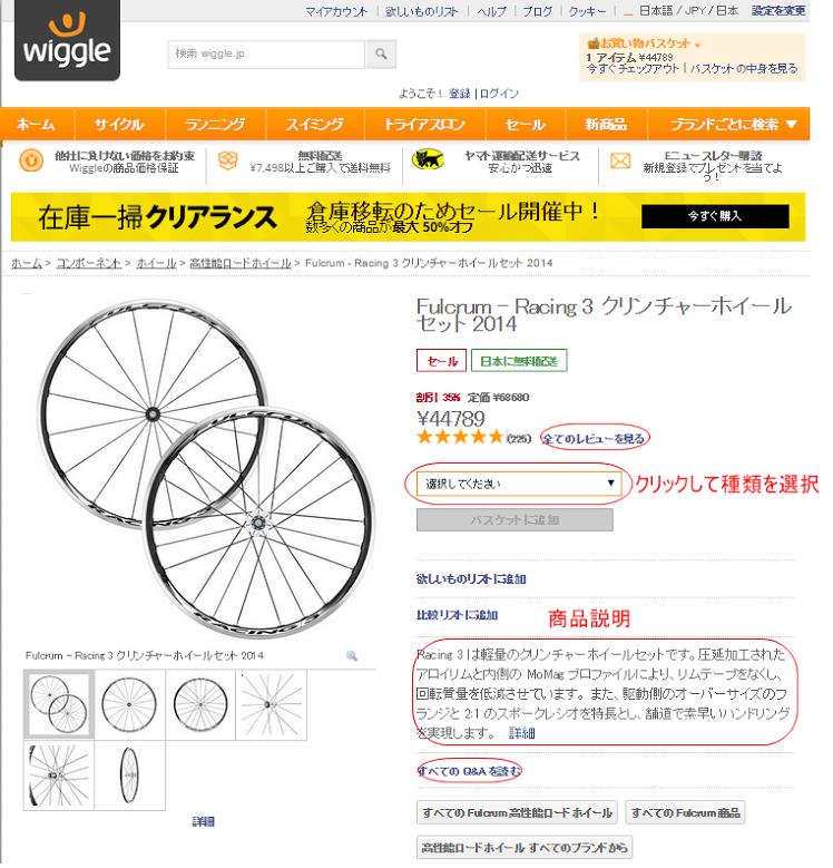 wiggleの購入方法4