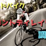 ロードバイクのフロントディレイラー(変速装置)の調整