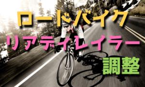 ロードバイクのリアディレイラー(変速装置)の調整