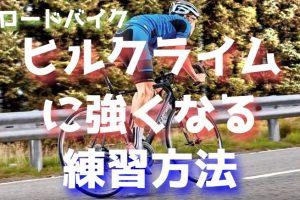 ロードバイクでヒルクライムに強くなる練習方法