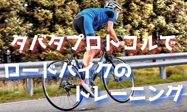 タバタプロトコルでロードバイクのトレーニング