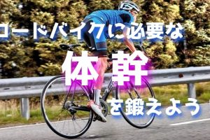 ロードバイクに必要な体幹を鍛えよう