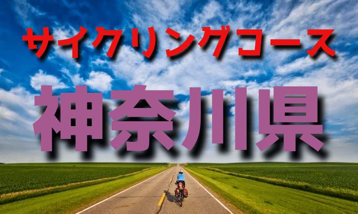 サイクリングロード・コース一覧神奈川県
