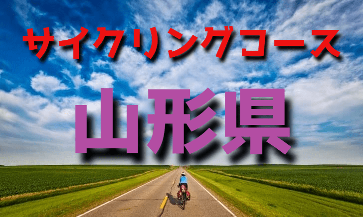 サイクリングロード・コース一覧山形県