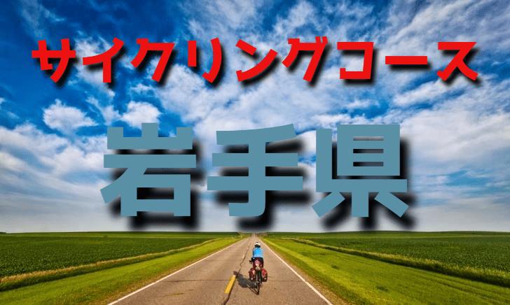 サイクリングロード・コース一覧岩手県