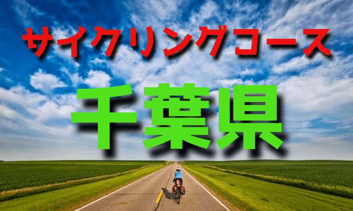 サイクリングロード・コース一覧千葉県