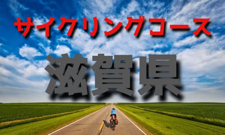 サイクリングロード・コース一覧滋賀県
