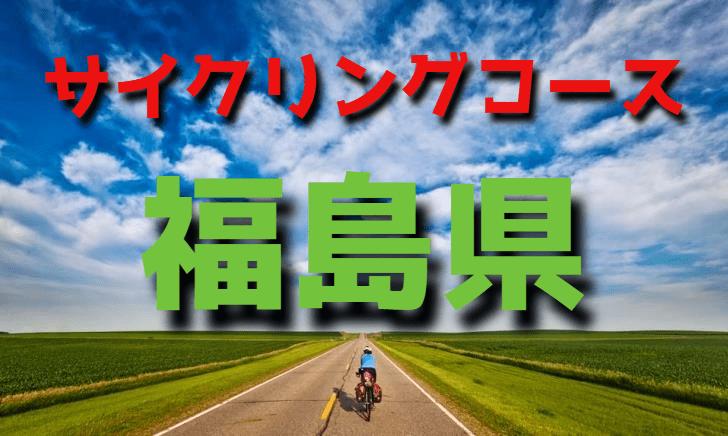 サイクリングロード・コース一覧福島県