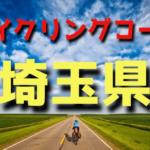 サイクリングロード・コース一覧埼玉県