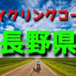 サイクリングロード・コース一覧長野県