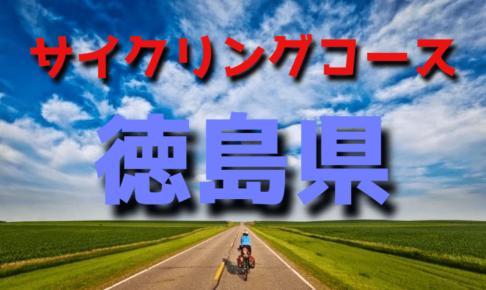 サイクリングロード・コース一覧徳島県