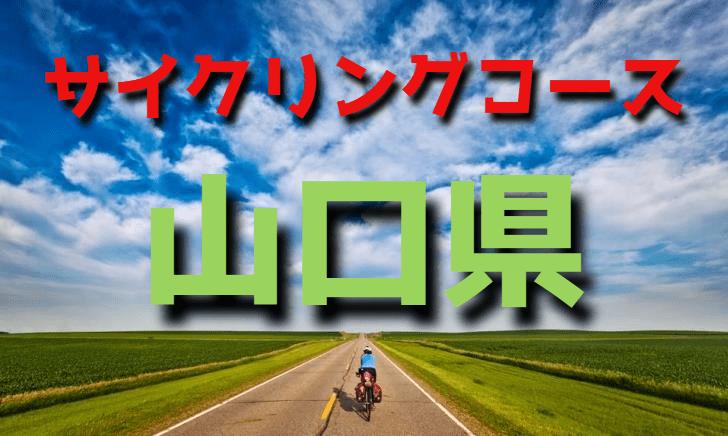 サイクリングロード・コース一覧山口県