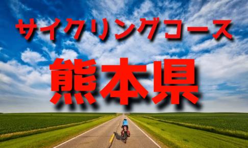 サイクリングロード・コース一覧熊本県