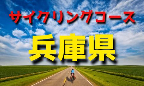サイクリングロード・コース一覧兵庫県