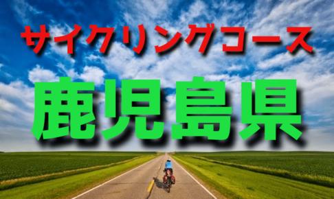 サイクリングロード・コース一覧鹿児島県