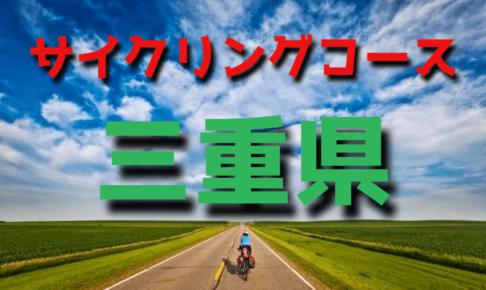 サイクリングロード・コース一覧三重県