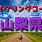 サイクリングロード・コース一覧山梨県
