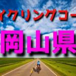 サイクリングロード・コース一覧岡山県
