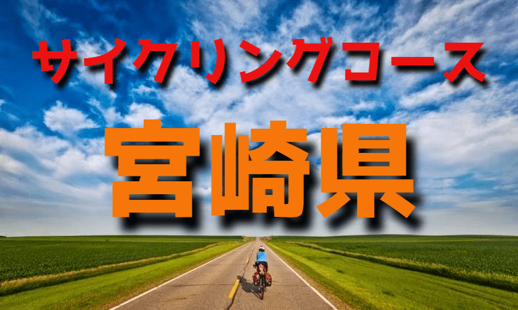 サイクリングロード・コース一覧宮崎県
