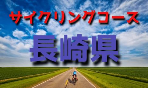 サイクリングロード・コース一覧長崎県