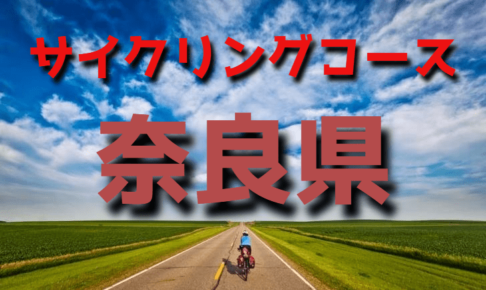 サイクリングロード・コース一覧奈良県
