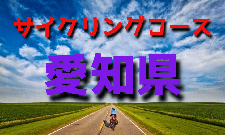 サイクリングロード・コース一覧愛知県