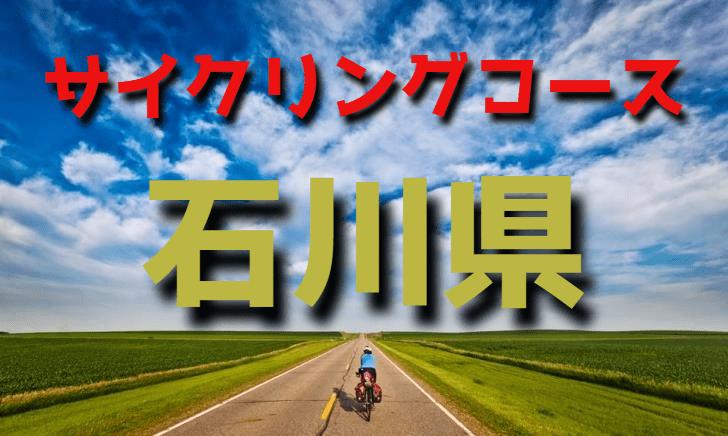 サイクリングロード・コース一覧石川県
