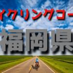 サイクリングロード・コース一覧福岡県