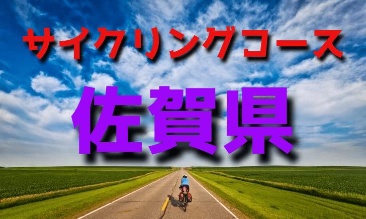 サイクリングロード・コース一覧佐賀県